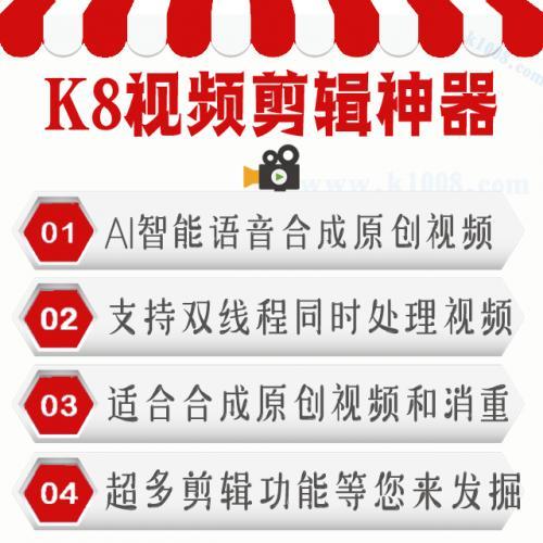 K8视频剪辑神器[视频消重]