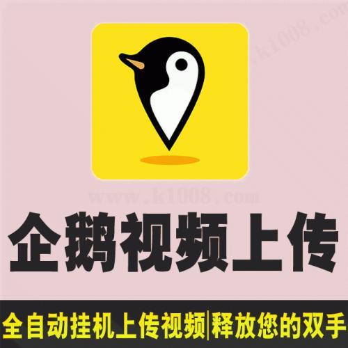 企鹅视频上传助手