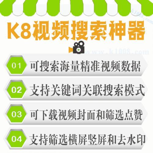 K8视频搜索神器【精准视频搜索】