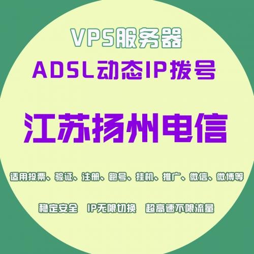 江苏扬州电信机房拨号VPS多种型号