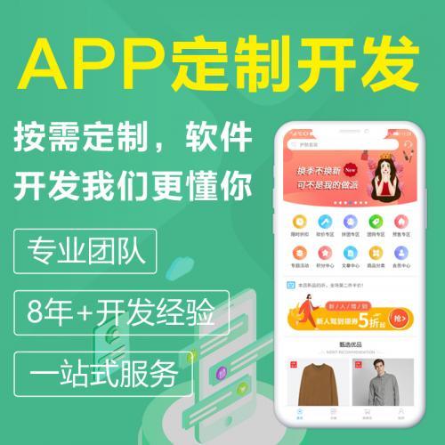 手机app定制开发程序软件定制教育直播分销商城app物联网制作定