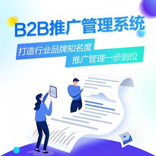 网络推广B2B信息千站发布收录分析、文章监管推广管理系统