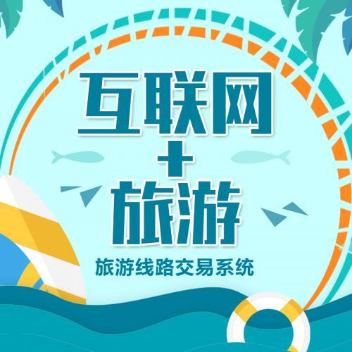 旅游类企业官网用TP独立开发后台管理方便适合集团官网、企业官网