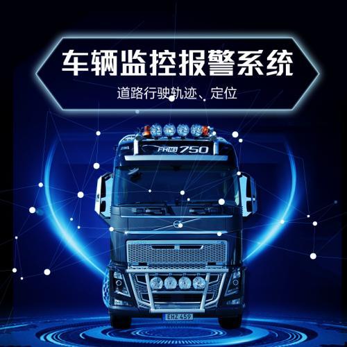 车辆道路行驶轨迹、定位监控报警系统