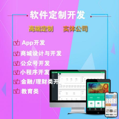 软件开发App定制开发悬赏任务系统