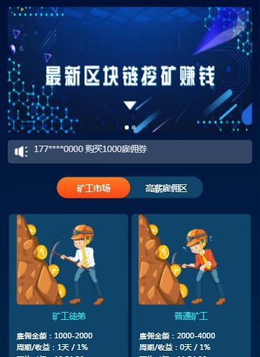 数字货币区块链App开发