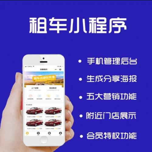 租车小程序汽车出租预约租赁公司微信在线预订自驾游租车系统源码