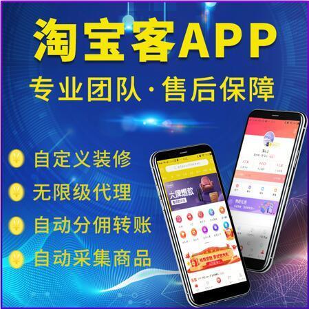 淘客APP好省模式系统app定制开发小程序公众号