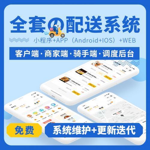 手机app软件定制外卖跑腿App定制开发