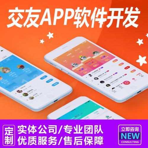 同城交友直播商城外卖跑腿打车淘宝客app源码