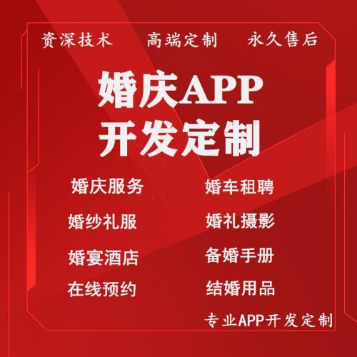 婚庆APP订制小程序设计制作婚庆软件定制开发婚庆公司APP