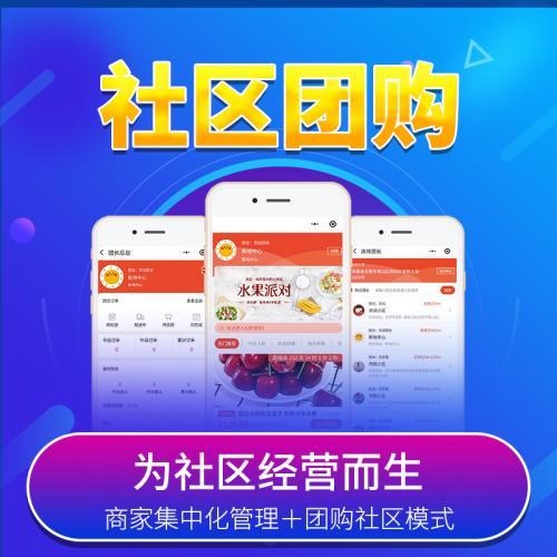社区团购外卖跑腿打车淘宝客app源码