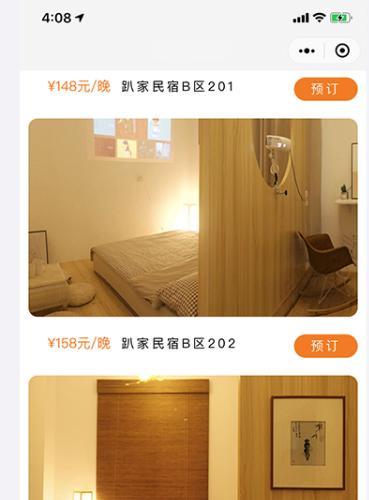 酒店民宿客栈宾馆订房在线预定房间小程序公众号APP开发系统源码