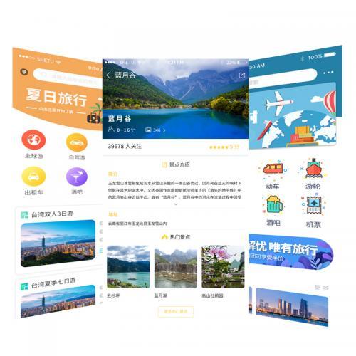 旅游出行app小程序公众号软件定制开发源码