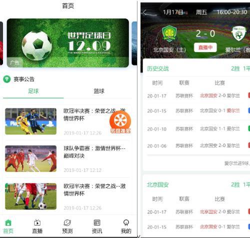 体育竞技app小程序公众号软件定制开发源码