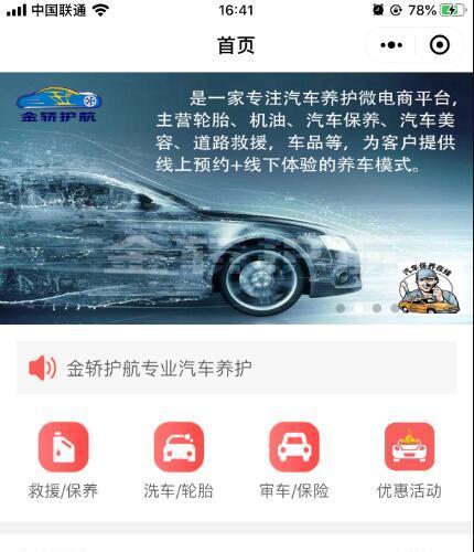 上门洗车汽车美容保养小程序app公众号定制开发源码