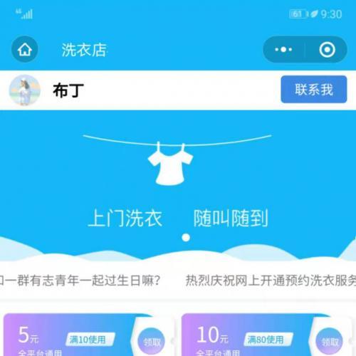 洗衣App开发小程序公众号开发源码