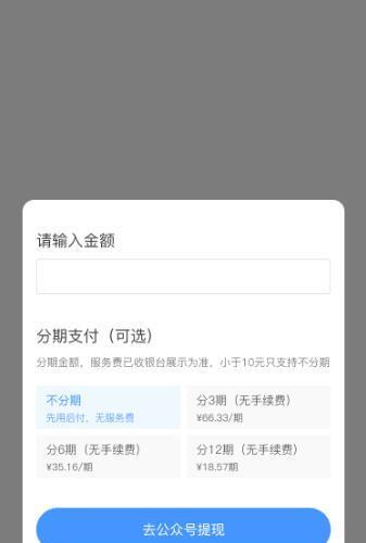 分期借物app小程序公众号开发