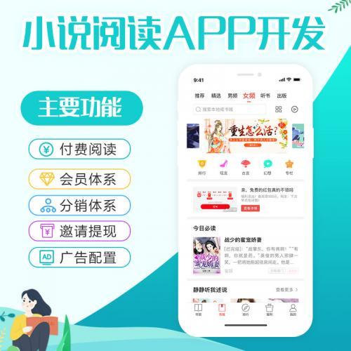 小说漫画网站分销系统app小程序搭建付费阅读微信公众号系统开发