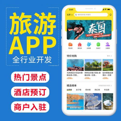 旅游小程序定制开发酒店管理系统开发旅行app公众号开发软件定制