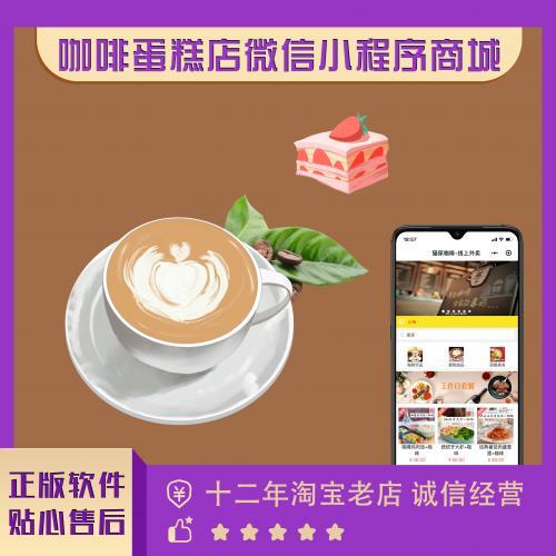 微信蛋糕房小程序定制开发门店面包点心水果奶茶鲜花店在线预定