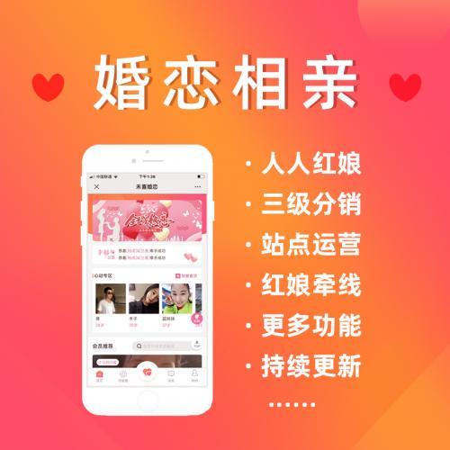 婚恋交友小程序相亲红娘公众号同城社交约会系统开发下单链接