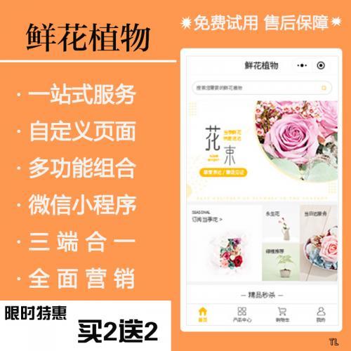 微信小程序H5手机鲜花植物盆栽花束绿植商城小程序网站