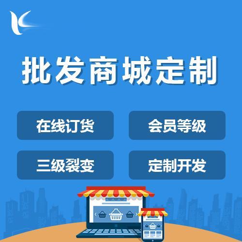 在线批发商城建设三级分销微信公众号定制开发零售订货系统制作