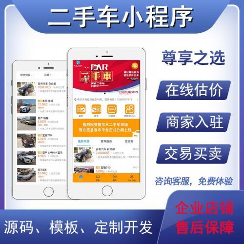 二手车小程序定制开发模板源码车源发布在线估价商城交易平台系统