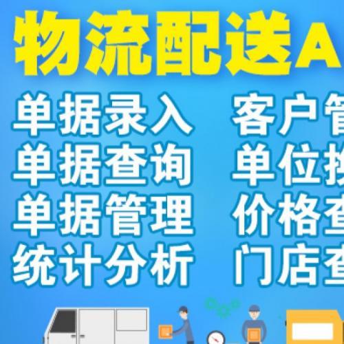 APP开发/物流配送系统源码/物流平台/随时发单/货物运输