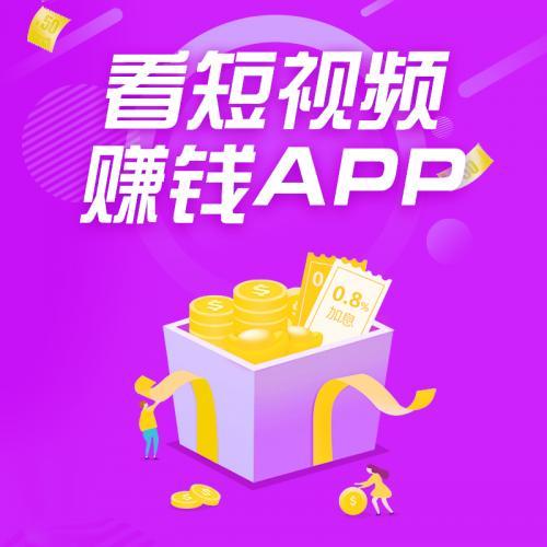 刷宝短视频APP抖音火牛刷视频看新闻赚钱APP软件开发源码