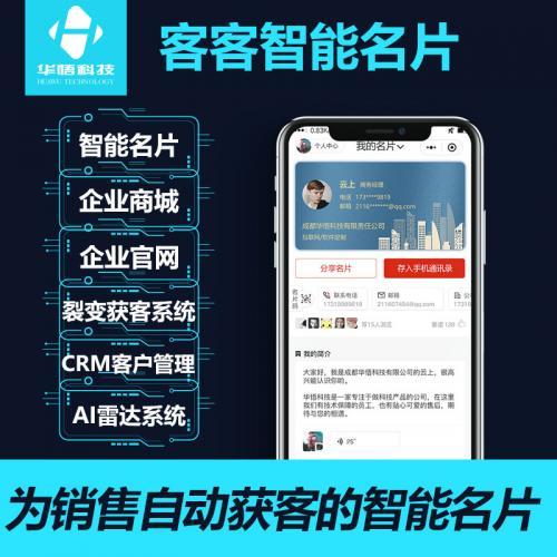 客客AI智能名片源码,带短视频、直播、分销商城、CRM客户管理系统Java开发全开源源码