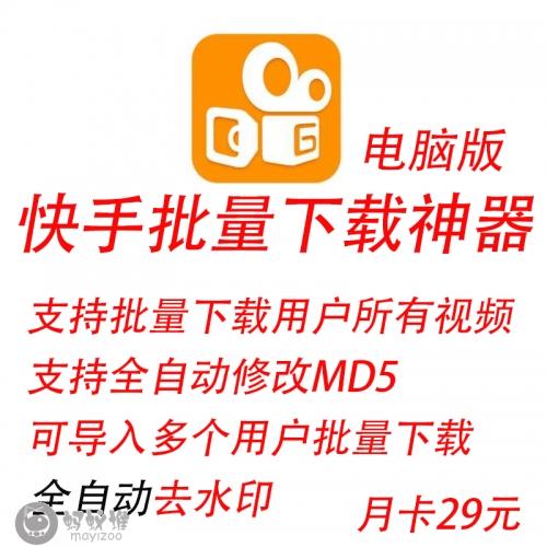 【快手视频批量下载】电脑版根据用户ID批量下载其所有视频可修改MD5值去水印logo