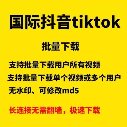 【国际抖音tiktok批量下载】下载无需翻墙 可导入单链接、或者用户批量下载