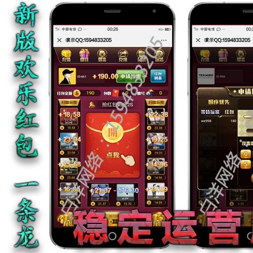 【精品】2019年新版欢乐红包游戏/10秒/个人收款/提现秒到/H5一条龙