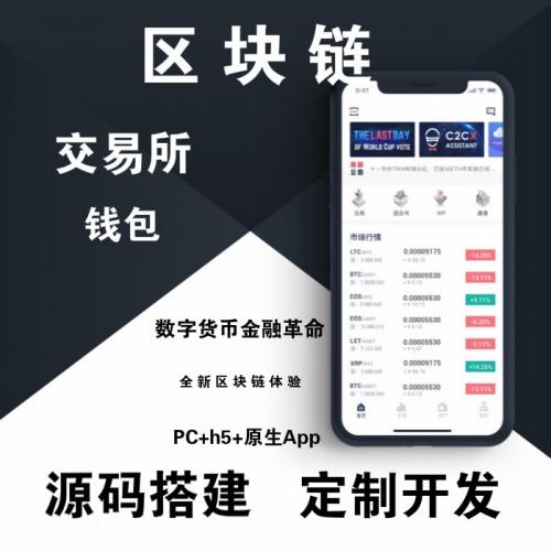 区块链钱包APP定制开发 安卓IOS,BTC/EOS钱包现成源码
