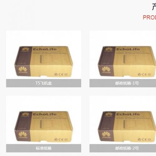 (自适应手机版)响应式包装纸箱类网站源码 造纸纸业生成型企业网站织梦模板