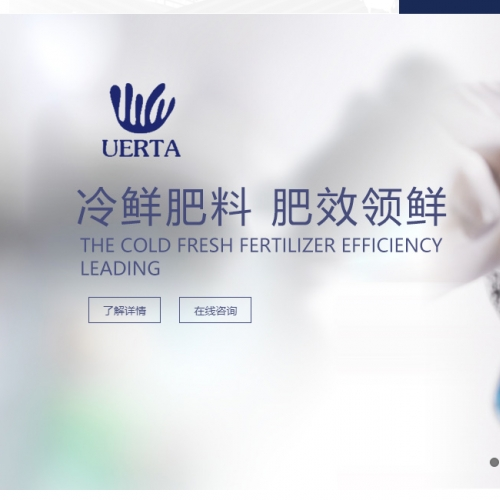 (自适应手机版)响应式冷鲜化肥农业类网站源码 html5化工化学类织梦模板