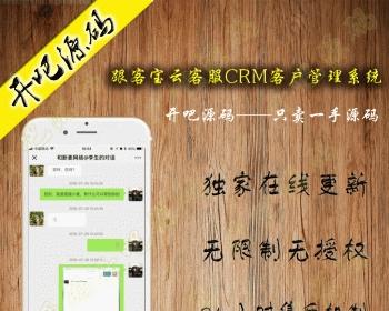 【开吧源码】跟客宝云客服CRM客户管理系统1.5.6 全开源 公众号 名片 管理 拓客 模块