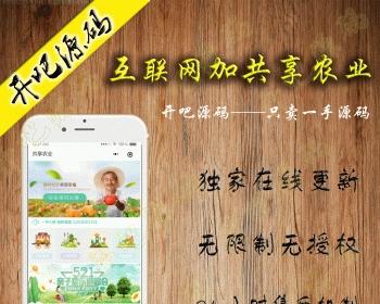 【开吧源码】互联网加共享农业 v1.4.1 全新打包众筹版 可在线更新!