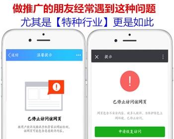 微信域名防封微信访问提示浏览器打开非微信访问直接打开预防域名