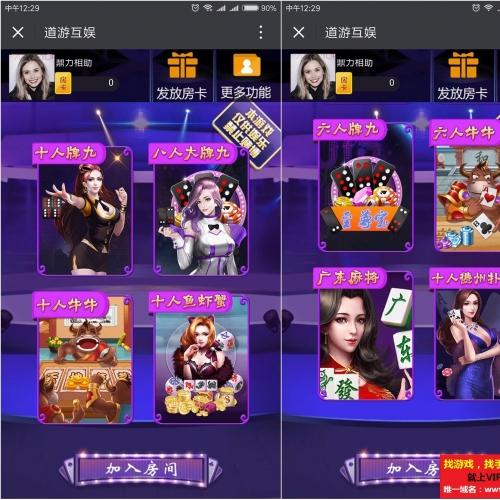 H5道游棋pan房ka版完整全套,游戏源码分享,带数据库