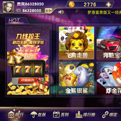 梦港富贵电玩 金币模式 20多个拉霸游戏  带4种控制