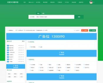 网址导航商业版优客365商业版1.1.6网站程序源码送三套模板