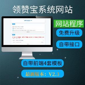 新系统,领赞网系统授权源码